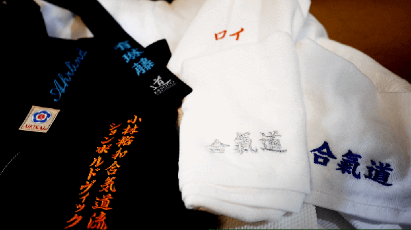 Aikido equipment Embroidery